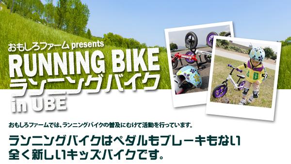 ランニングバイク