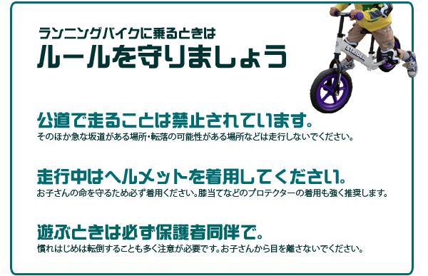 ランニングバイクに乗る時のルール